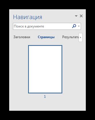Навигация Microsoft Word