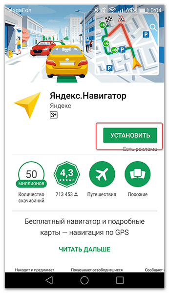 Нажимаем Установить для загрузки Яндекс.Навигатора