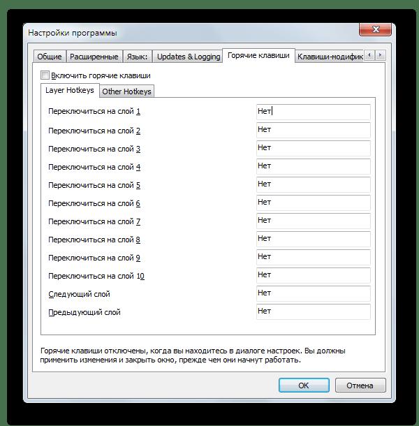 Назначение горячих клавиш в X-Mouse Button Control