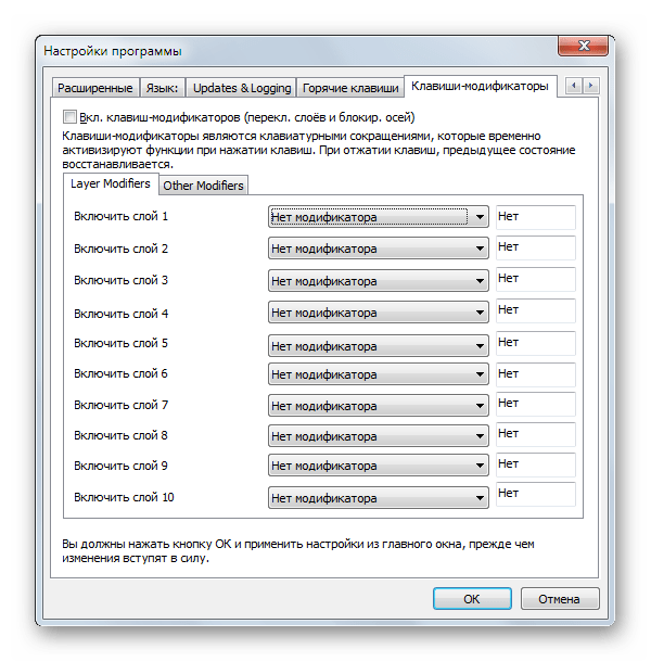 Назначение клавиш-модификаторов в X-Mouse Button Control