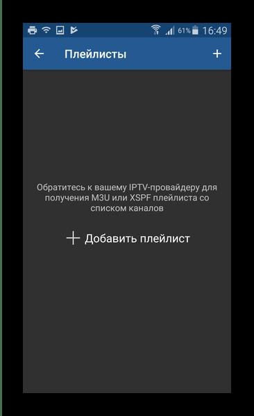 Необходимость плейлиста дл IPTV Player