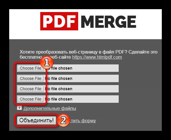 Объединяем документы PDF Онлайн сервис Pdf Merge