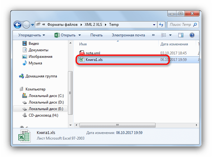 Обработанный в Microsoft Excel документ