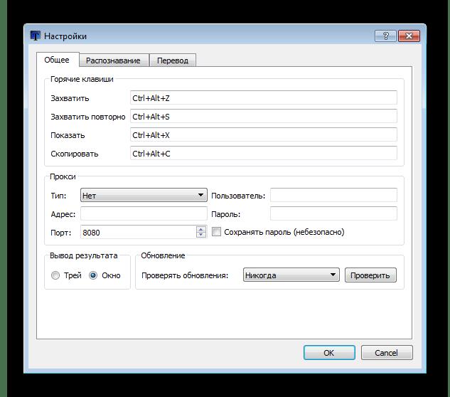 Общие настройки Screen Translator