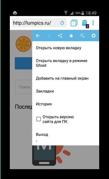 Общий вид страницы в Ghostery Browser