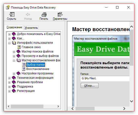 Обучающий материал в Easy Drive Data Recovery