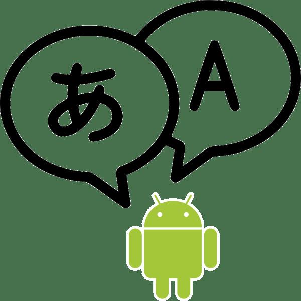 Офлайн переводчики для Андроид