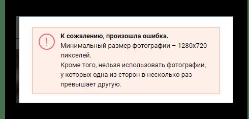 Ограничения на загрузку обложки в разделе Товары сообщества на сайте ВКонтакте
