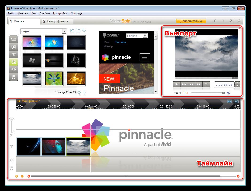 Окна монтажа и предварительного просмотра в программе Pinnacle VideoSpin