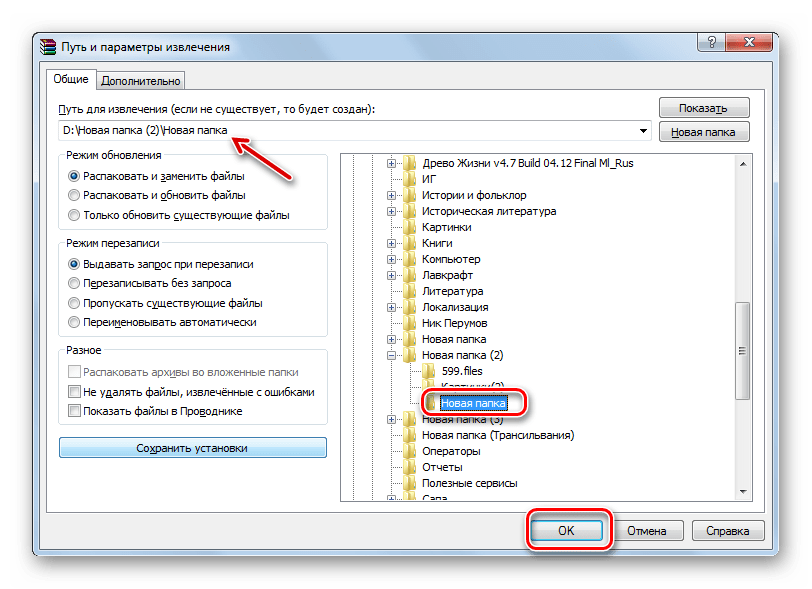 Окно Путь и параметры извлечения в программе WinRAR