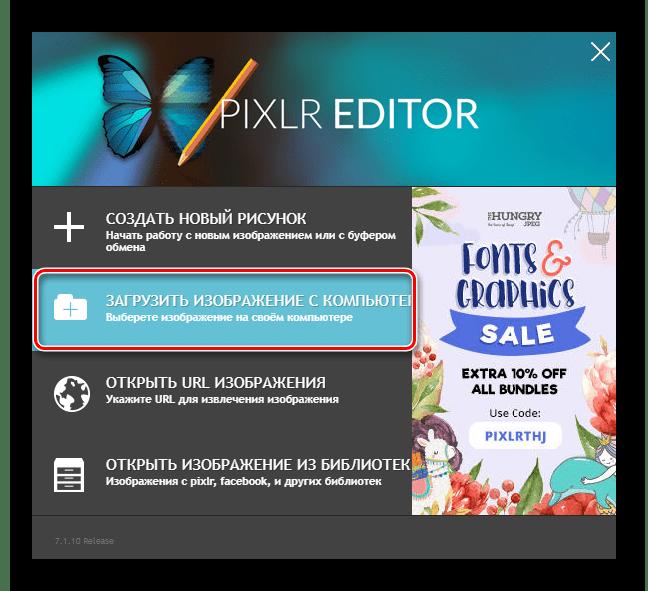 Окно импорта фото в Pixlr