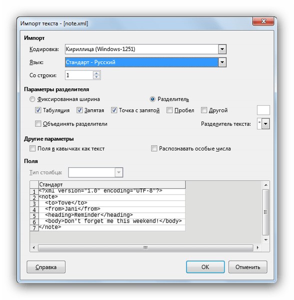 Окно импорта текста в LibreOffice Calc