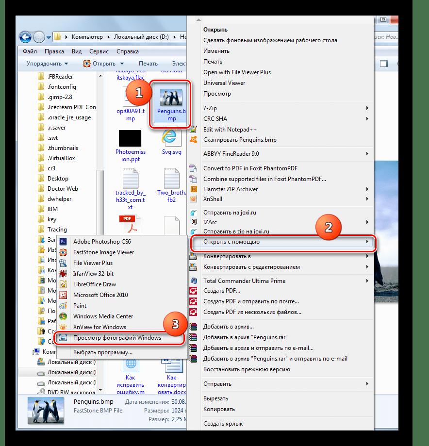 Окно открытия файла BMP с помощью средства для просмотра фотографий Windows через контекстное меню Проводника в Windows 7