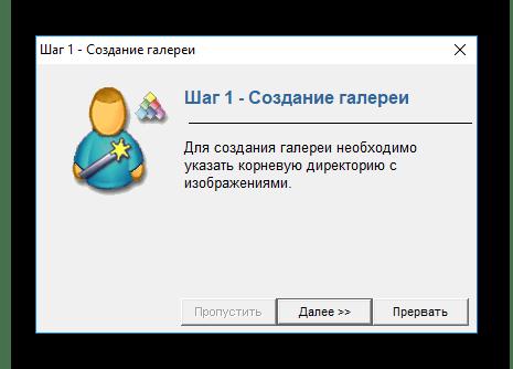 Окно помощника в ImageDupeless
