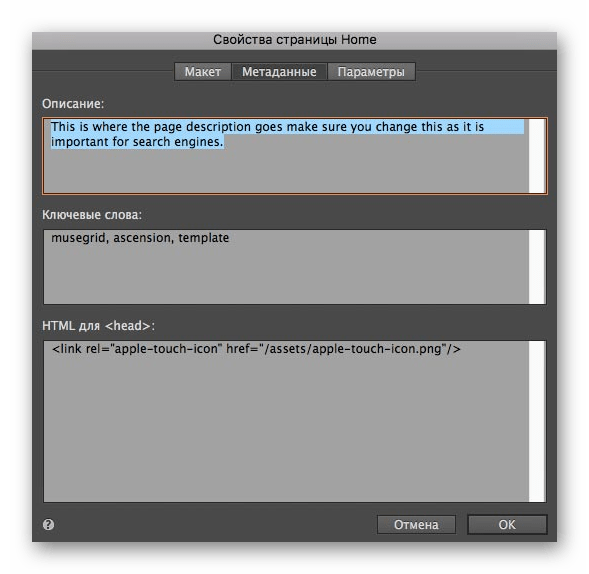 Окно свойств веб-ресурса в редакторе Adobe Muse