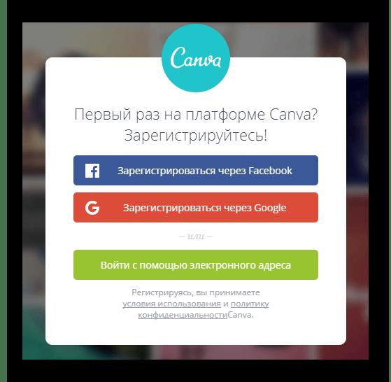Окно выбора метода регистрации или авторизации на сайте Canva