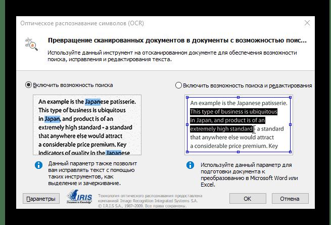 Оптическое распознавание в Nitro PDF Professional
