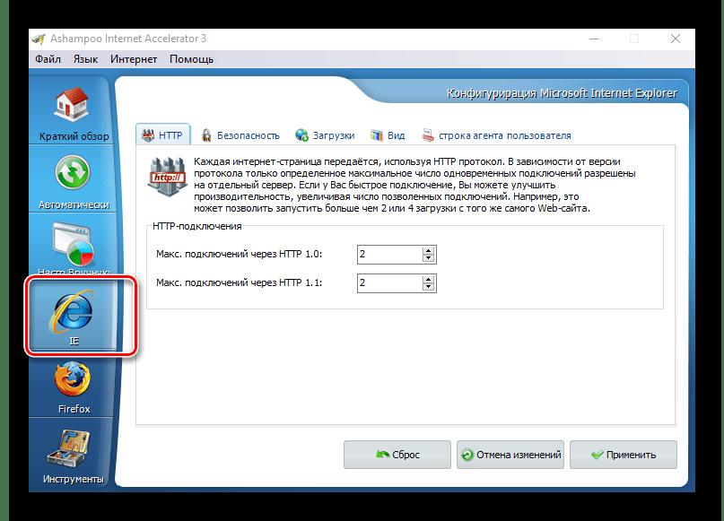 Оптимизация IE в Ashampoo Internet Accelerator