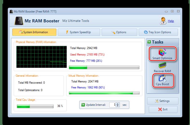Оптимизация работы оперативной памяти в программе Mz Ram Booster