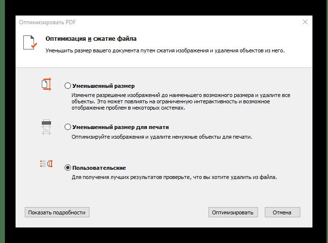 Оптимизация в Nitro PDF Professional