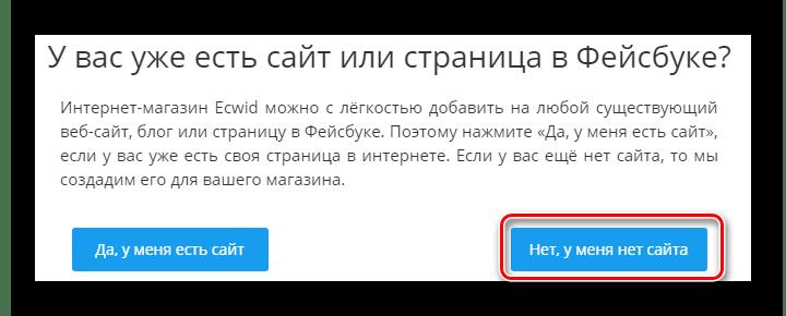 Отказ от выбора существующего сайта в панели управления сервиса Ecwid