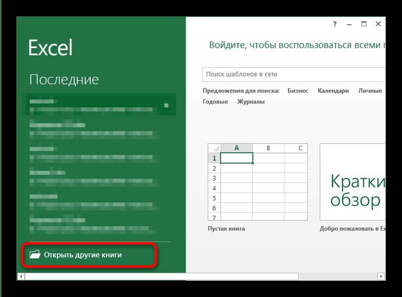 Открыть файл в Microsoft Excel