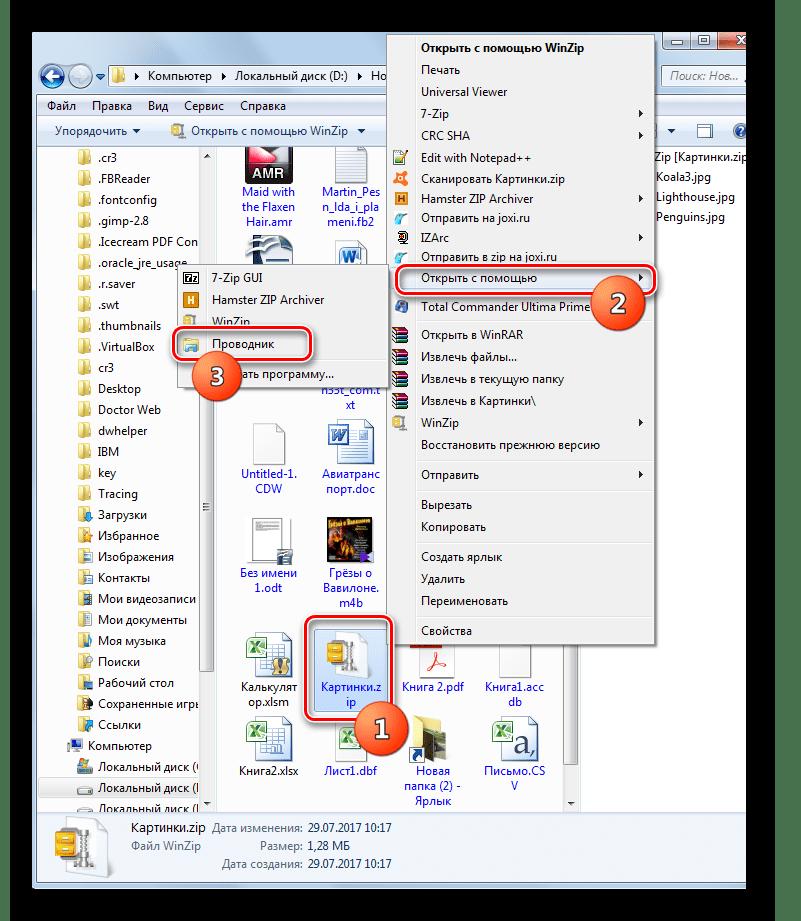 Открытие архива ZIP в Проводнике Windows через контекстное меню