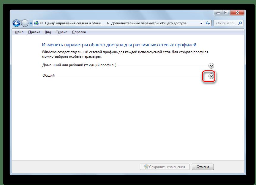 Открытие группы Общий в окне Дополнительные параметры общего доступа в Windows 7
