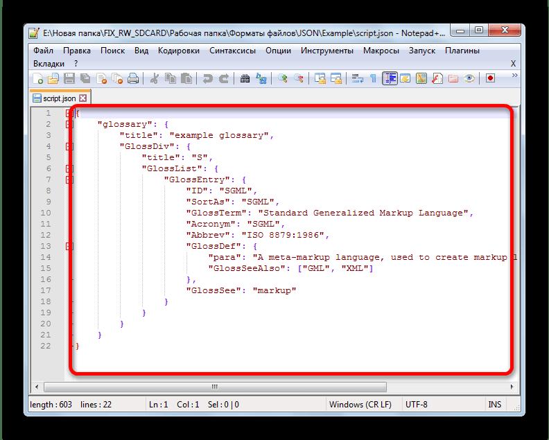 Открытый файл скрипта в Notepad++