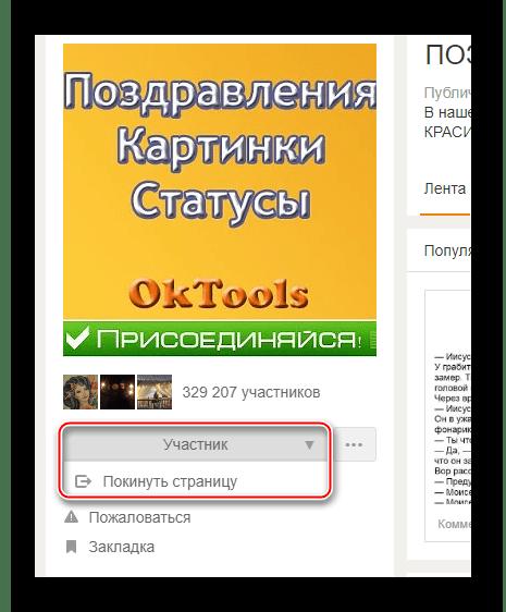 Отписка от группы в Одноклассниках