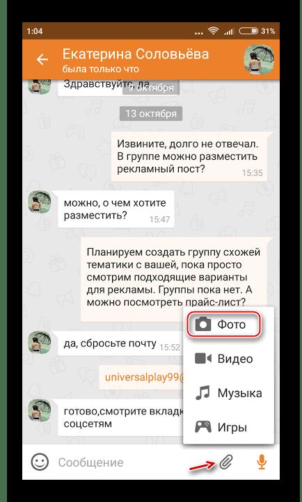 Отправка фото в Одноклассниках с телефона