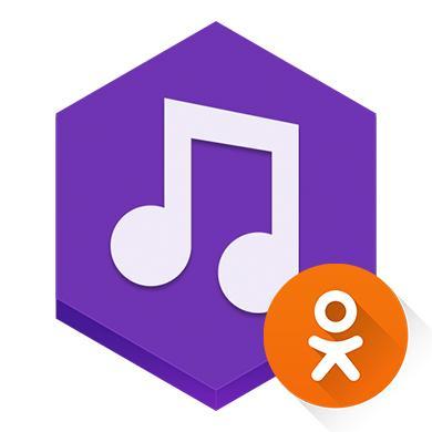 Отправка музыки из сообщений в Одноклассниках