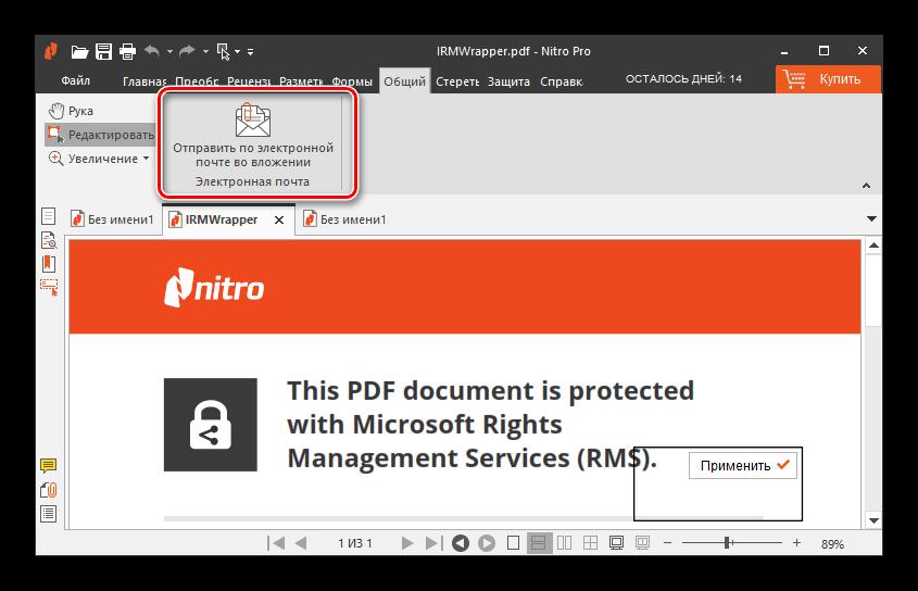 Отправка по электронной почте в Nitro PDF Professional