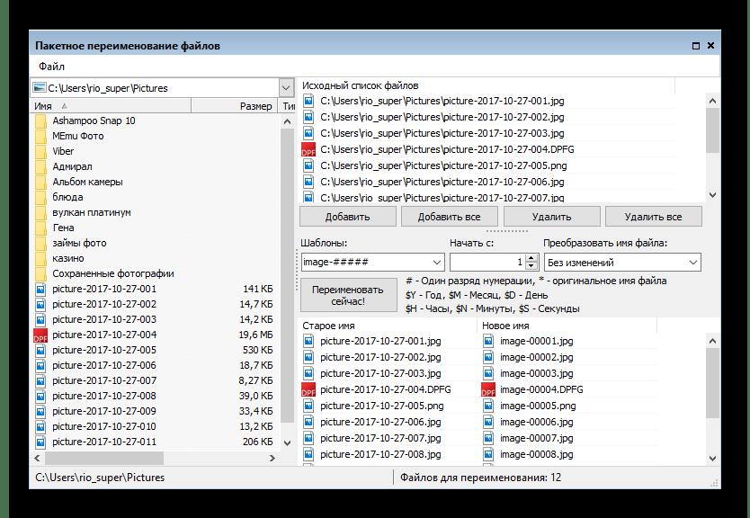 Пакетное переименование файлов помощью Duplicate File Detector