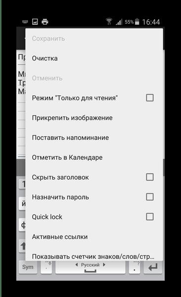 Панель настроек Simple Notepad