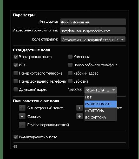 Параметры reCAPTCHAv2 в программе Adobe Muse