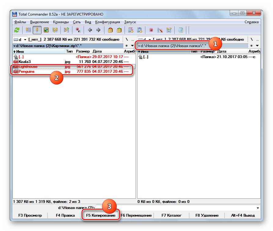 Переход к извлечению содержимого архива ZIP с помощью кнопки Копировать в нижней части интерфейса программы Total Commander
