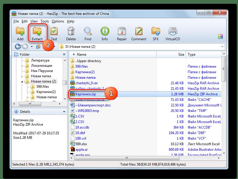 Переход к извлечению содержимого архива ZIP с помощью кнопки на панели инструментов в программе HaoZip