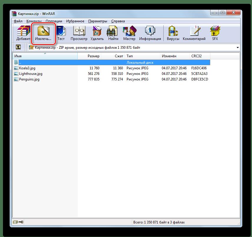 Переход к извлечению содержимого архива ZIP с помощью кнопки на панели инструментов в программе WinRAR