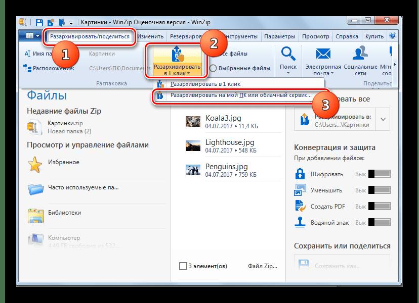 Переход к извлечению содержимого архива ZIP с помощью кнопки на панели инструментов в программе WinZip