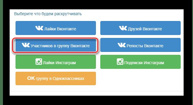 Переход к накрутке участников в группу ВКонтакте на личной странице сервиса RusBux