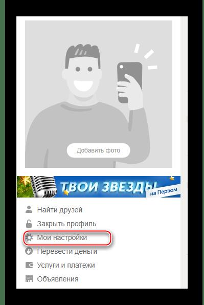 Переход к настройкам профиля в Одноклассниках