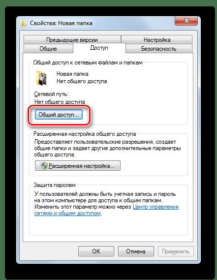 Переход к настройкам общего доступа во вкладке Доступ в окне свойств папки в Windows 7