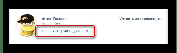 Переход к окну назначения руководителем в разделе Управление сообществом на сайте ВКонтакте