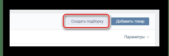 Переход к окну создания новой подборки в разделе Товары сообщества на сайте ВКонтакте