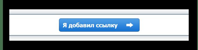 Переход к основным настройкам магазина Ecwid в приложении Ecwid на сайте ВКонтакте