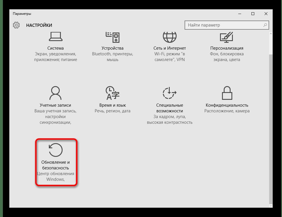 Переход к параметрам обновления и безопасности в операционной системе Windows 10