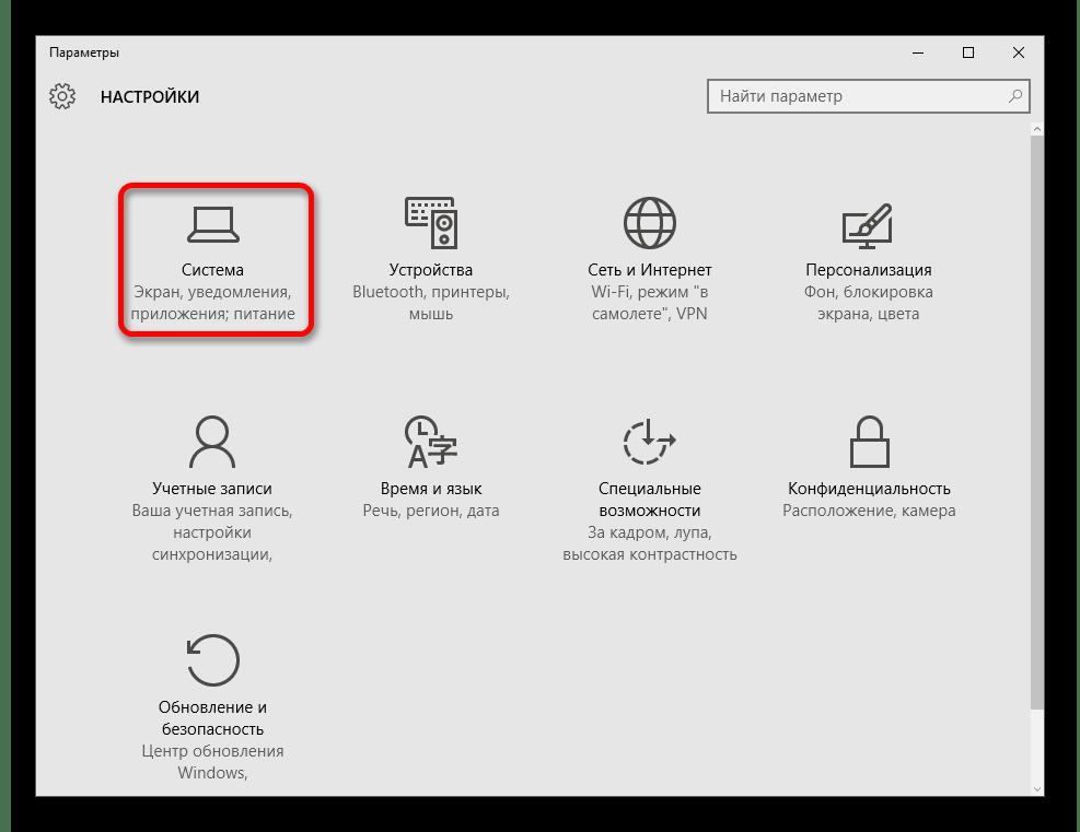 Переход к параметрам системы в операционной системе Windows 10