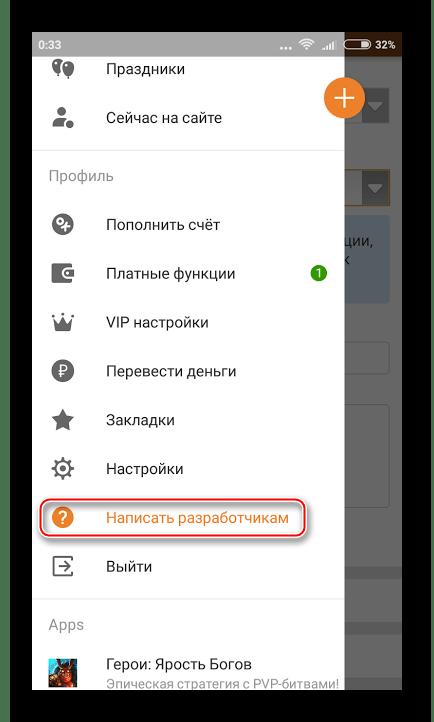 Переход к переписке с техподдержкой в мобильных Одноклассниках