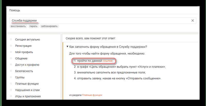 Переход к переписке с тех поддержкой Одноклассников